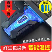 Ice Magic 3 notebook computer exhaust type radiator side suction Lenovo ASUS DELL fan 15.6 inches 14