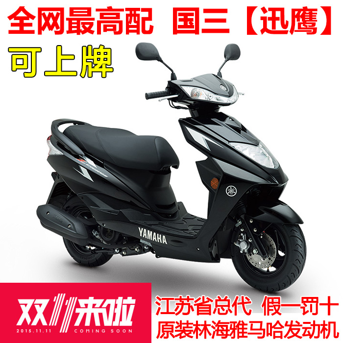 In the three paragraph 11 double Yamaha fast Eagle scooter motorcycle moped Linhai YAMAHA card
