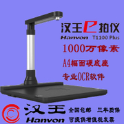 Hanvon high shot instrument T1100plus HD 10 million pixel hard base character recognition A4 portable scanner