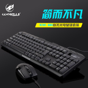 Wired keyboard, mouse set, desktop computer, notebook, USB key mouse, office home waterproof computer keyboard
