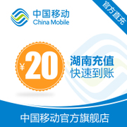 Hunan mobile phone recharge 20 yuan charge 24 hours fast charge account rapid automatic charging