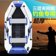 The inflatable boat speed boats thickened fishing boat can stand hard bottom assault hovercraft clip net boat Kayak
