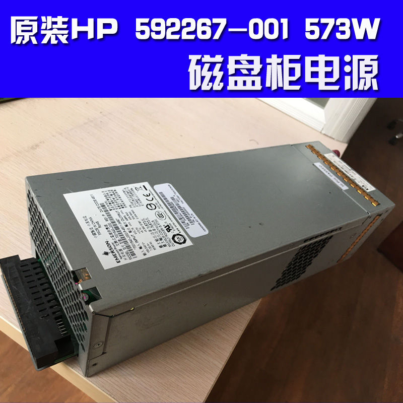 The original HP YM - 3591 - a 592267-001, 573 w MSA2000 P2000G3 disk cabinet power supply