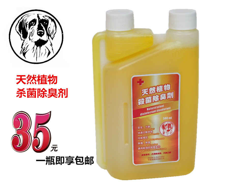 German noble natural plant extract sterilization deodorization liquid Deodorant 580 ml safe non-toxic environmental protection