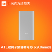 Millet ultra-thin Mini charging treasure 5000 Ma mobile universal mobile power millet official flagship store