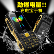 You think the UniscopE/ US6 military three mobile telecom mobile phone standby mobile phone old man
