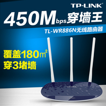 TP-LINK TL-WR886N wireless router 450M through the wall tplink high-speed home wireless router