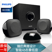 Philips/ PHILPS spa1315/93 sound computer desktop subwoofer multimedia small speaker home
