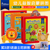 Baby deer child care one Mideer large jigsaw puzzle paper childrens educational enlightenment 1-2-3 year old toys