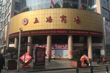 Shiyan City, Hubei Province Wuyi Shopping Center Co., Ltd. 146.3354 million shares
