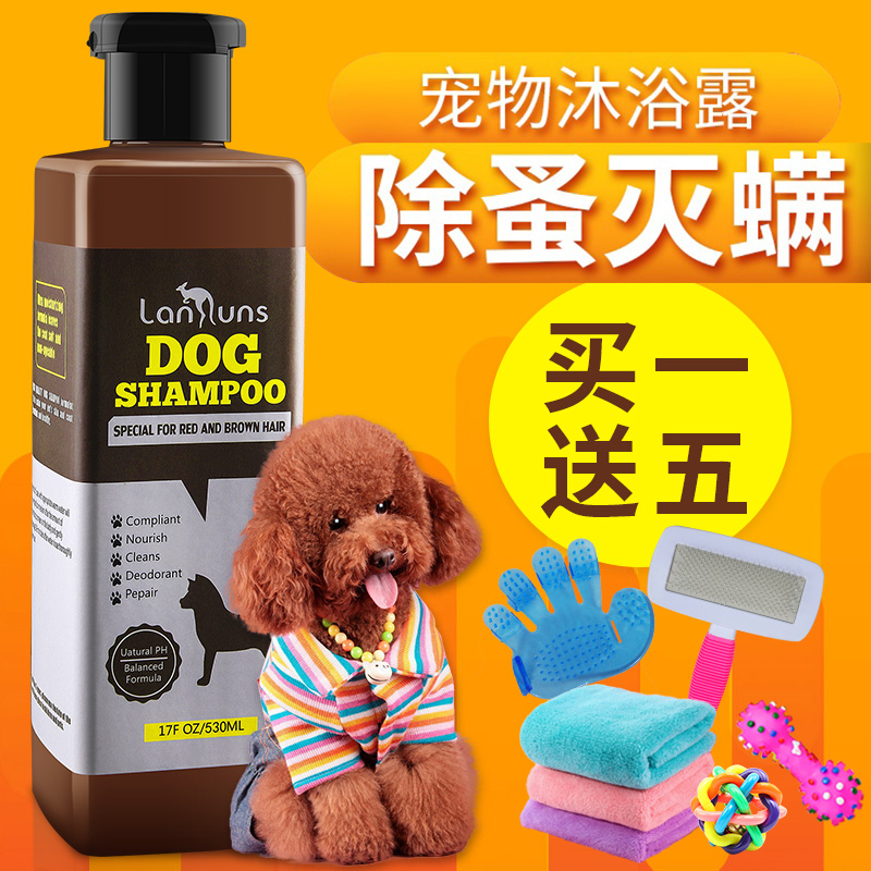 The dog dog Luxiba Shiba special bath sterilization deodorant antipruritic shampoo bath supplies pet dog
