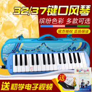 32 key 37 key CMO pianica students classroom teaching children learning to play a musical instrument to send cloth tube
