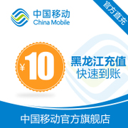 Heilongjiang mobile phone recharge 10 yuan charge 24 hours fast charge account rapid automatic charging