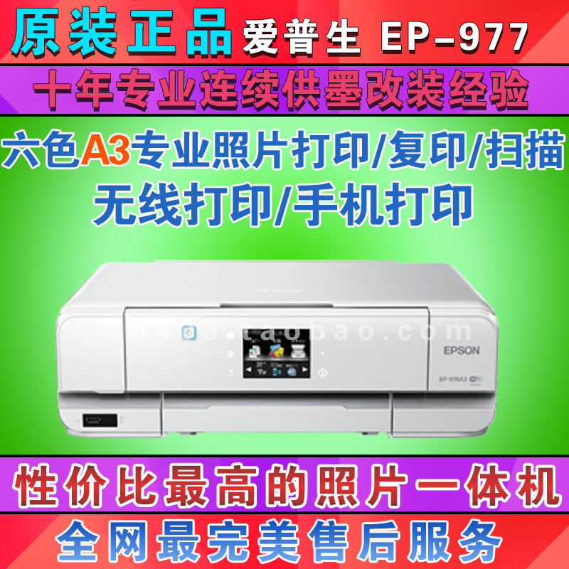 EPSON EP976/977 six color A3 color photos, double-sided wireless printing machine, scanning, copying, home