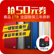 5 city pumping $50 Seagate mobile hard disk 3 1T USB3.0 Seagate hard disk 1TB