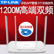 TP-LINK dual band 5G wireless router 1200M through the wall king TPLINK home smart WiFi fiber optic high speed