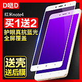 red rice note4 steel film red rice 4 high with full-screen coverage of mobile phone film note4X explosion-proof anti-blue
