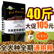 Dog food 20KG40 kg Teddy Jinmao Husikes Samoyed large medium-sized small dog adult dog puppies common