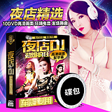 2016 Car music discs nightclub Dj Madden dance classic pop 10DVD HD picture lossless sound quality
