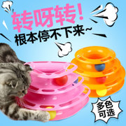 Cat toy, cat toy, pet cat turntable, toy ball, baby cat, cat stick, cat scratch board, cat articles, post mail