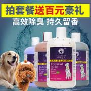 Dog shower gel, ferret, Teddy, golden Samoye, special antiseptic, deodorant, cat bath, shampoo, pet products