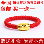 A couple of red rope gold ring opening year of fate Passepartout transport and evil bead ring of gold jewelry