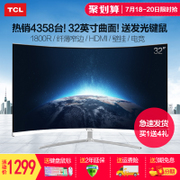 TCL surface display 32 inch T32M6C gaming game HD PS4 LCD computer display screen 27