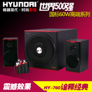 HYUNDAI/modern HY - 760 high-end computer audio 2.1 subwoofer speakers multimedia wood combination