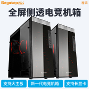 Segotep computer box, desktop computer, all side through large chassis, ATX back wire box, small chassis, support large plate