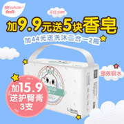 White and white paper diaper baby soft thin breathable baby diaper dry winter L newborn diapers non code