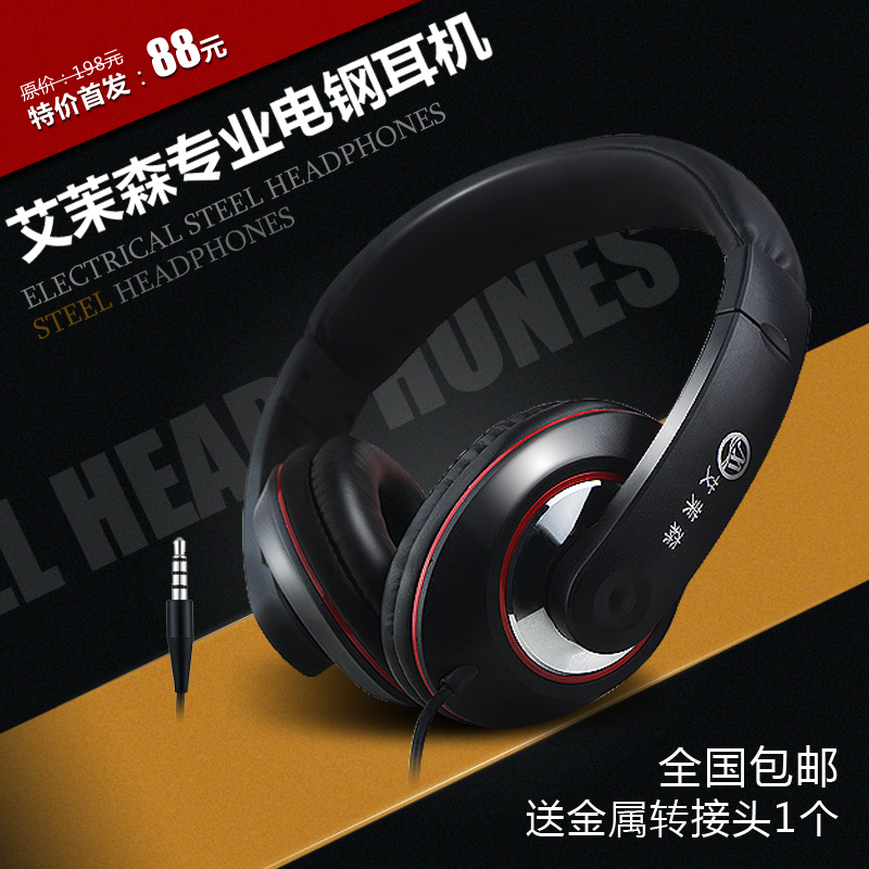 Pearl river ai Mo sen universal keyboard electric piano special headset headphones High quality monitor headphones