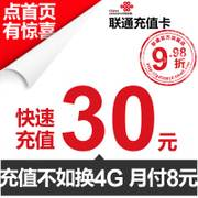 Guangdong Unicom official flagship store 30 yuan prepaid recharge Guangdong Unicom 30 yuan face value of self charge