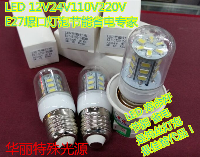 Energy-saving lamp 5730 with cover LEDE27 screw 12V24V110V220V Super corn light machine work light bulb