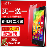 ZTE Red Bull V5s tempered film N918St mobile phone film U / N / V9180 v5max BA910 glass film