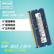NIUKE Hynix Hynix chip DDR3 1600 4G notebook memory 4G compatible 1333