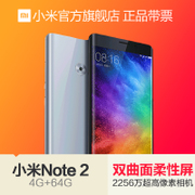 Xiaomi / millet millet face note2 64g hyperbolique écran souple d'intelligence commerciale téléphone officiel de magasin phare