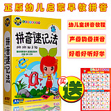 Genuine primary school children with me learn Pinyin rhymes Chinese teaching video learning materials DVD CD-ROM
