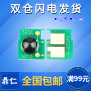 Suitable for HP88A chip HP1007 110610081108 M1213 1216 M1136 counting chip