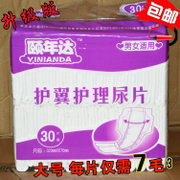 Package special adult paper diapers diapers nursing cushion gourd shaped large men and women in general loss