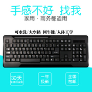 Listen to the keyboard, cable, USB desktop, notebook office, Internet game, home waterproof computer keyboard, mail