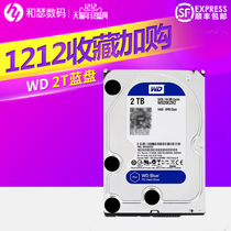 SF WD / western Digital WD20EZRZ 2T desktop computer hard drives western Digital 2TB blue plate 64M