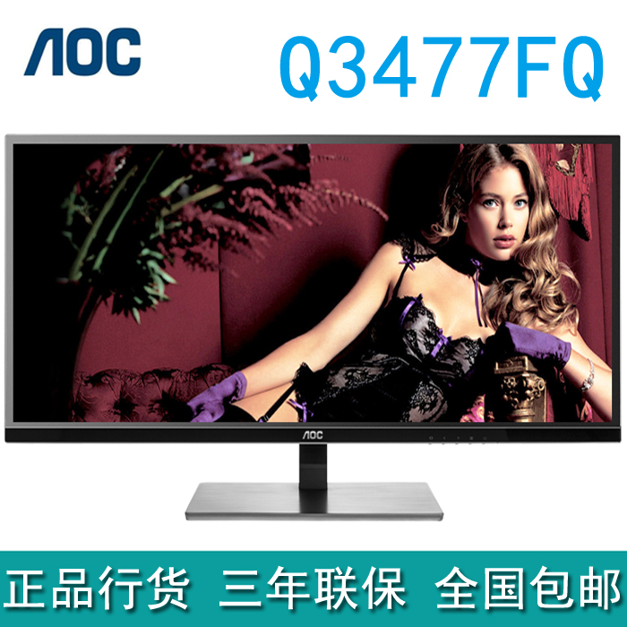 2.5 K AOC Q3477FQ 34 inches high resolution IPS wide perspective eye not splash screen display