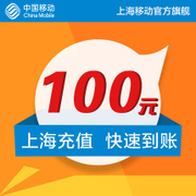 Shanghai mobile phone recharge 100 yuan charge and fast charge 24 hours automatically recharge the immediate arrival