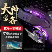 Wired mouse games gaming notebook computer desktop office USB Wrangler CF lol mechanical mouse