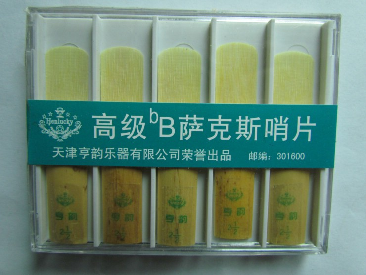 Heng Yun musical instruments drop B tune treble, Sax whistle reed parts, 5 yuan, 1 tablets, a box of 10 direct selling