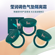 Innisfree Yingrun color cushion CC Cream Concealer CC cream genuine cosmetics box