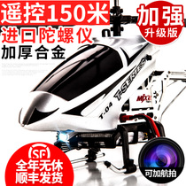 Breaking resistance of meijiaxin alloy aircraft Super charging children boy toy remote control helicopter aerial drone