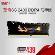 Ning state G.Skill/ G.skill 8G DDR4 2400 desktop computer 8G memory compatible 2133