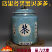 The Fuyuan Chang blue glaze tea jar vintage antique antique collection antique porcelain old wholesale