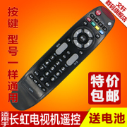 Shipping the new Changhong LCD TV remote control RL67E model without settings directly